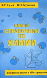 Новый справочник по химии, Гузей Л.С, Кузнецов В.Н., 1999