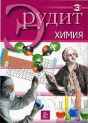 Серия Эрудит, Химия, 2007