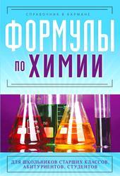 Формулы по химии, Справочник в кармане, Несвижский С.Н., 2012