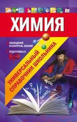 Химия, Универсальный справочник школьника, Варавва Н.Э., Мешкова О.В., 2012