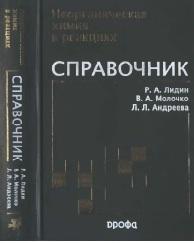 Реакции неорганических веществ, справочник, Молочко В.А., Андреева Л.Л., Лидин Р.А., 2007
