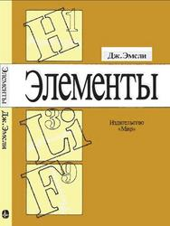 Элементы, Справочник, Эмсли Д., 1993