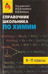Справочник школьника по химии, 8-11 класс, Еремина Е.А., Рыжова О.Н., 2003