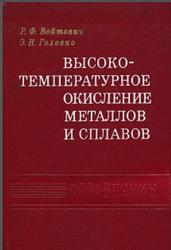 Высокотемпературное окисление металлов и сплавов, Справочник, Войтович Р.Ф., Головко Э.И., 1980