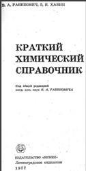 Краткий химический справочник, Рабинович В.А., Хавин З.Я., 1977