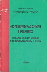 Неорганическая химия в реакциях, Справочник для поступающих в вузы, Звездина И.М., 1995