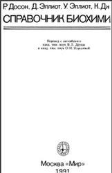 Справочник биохимика, Досон Р., Эллиот Д., Эллиот У., Джонс K., 1991