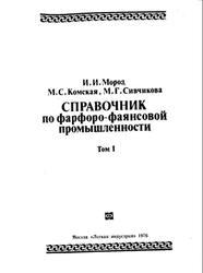 Справочник по фарфоро-фаянсовой промышленности, Том 1, Мороз И.И., Комская М.С., Сивчикова М.Г., 1976