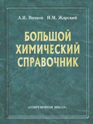 Большой химический справочник, Волков A.И., Жарский И.M., 2005