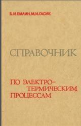 Справочник по электротермическим процессам, Емлин Б.И., Гасик М.И., 1978