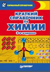 Краткий справочник по химии, Злотников Э., 2012