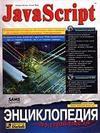 JavaScript - Энциклопедия пользователя - Аллен В. - 2001