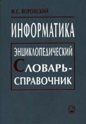 Информатика - Энциклопедический словарь-справочник - Воройский Ф.С.
