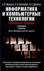 Информатика и компьютерные технологии - Основные термины - Толковый словарь - Фридланд А.Я.