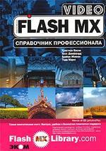 Flash MX Video - Справочник профессионала - Бесли К., Джиффорд Х.