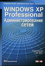 Windows XP Professional - Администрирование сетей - Справочник администратора - Элсенпитер Р., Велт Т.Дж.