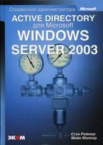 Справочник администратора - Active Directory для Windows Server 2003 - Реймер С., Малкер М.
