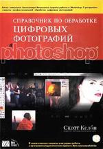 Справочник по обработке цифровых фотографий в Photoshop - Келби С.