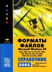 Форматы файлов Microsoft Windows XP - Справочник 2005 - Леонтьев Б. К.