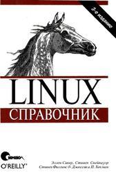 Linux - Справочник - Сивер Э., Спейнауэр С., Фиггинс С., Хекман Д.