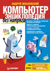 Компьютер без напряга, Энциклопедия, Жвалевский А.В., 2010