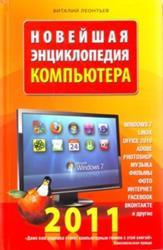 Новейшая энциклопедия компьютера 2011, Леонтьев В.П., 2010