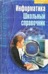 Информатика, Школьный справочник, Борисенко Т.В., 2006