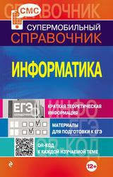 Информатика, Супермобильный справочник, Панова С.Ю., 2013