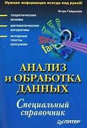 Анализ и обработка данных, Специальный справочник, Гайдышев И., 2001