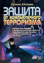Защита от компьютерного терроризма - Соколов А., Степанюк О. - Справочное пособие