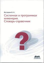 Системная и программная инженерия, Словарь-справочник, Батоврин В.К., 2010