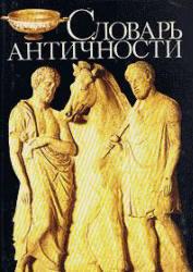 Словарь античности - Ирмшер Й., Йоне Р.