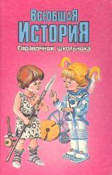 Всеобщая история - Справочник школьника