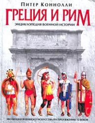 Греция и Рим - Энциклопедия военной истории - Питер Коннолли