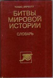 Битвы мировой истории - Словарь - Харботл Т.