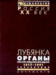Лубянка - Органы ВЧК,ОГПУ,НКВД,НКГБ,МГБ,МВД,КГБ - 1917-1991 - Яковлев А.Н.