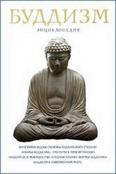 Буддизм. Энциклопедия. Королев К.М., Лактионов А. 2008