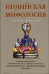 Индийская мифология. Энциклопедия. Королев К.М. 2004