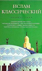 Ислам классический. Энциклопедия. Королев К.М., Лактионов А. 2005