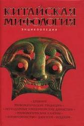 Китайская мифология. Энциклопедия. Королев К.М. 2007