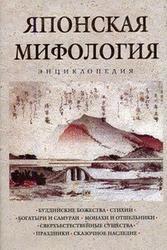 Японская мифология. Энциклопедия. Ильина Н. 2007