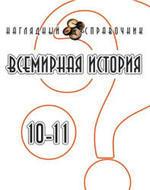 Всемирная история, 10-11 классы, Наглядный справочник, Гисем А.В., Мартынюк А.А., 2007