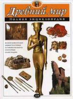 Древний мир, Полная энциклопедия, Хардман Ш., Стил Ф., Теймс Р., 2007