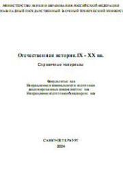 Отечественная история, IX-XX вв, Справочные материалы, Измозик В.С., Куликов Ю.С., 2004