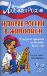 История России в живописи, Справочник школьника, Шинкарчук С.А., 2008