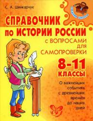 Справочник по истории России, 8-11 класс, Шинкарчук С.А., 2011