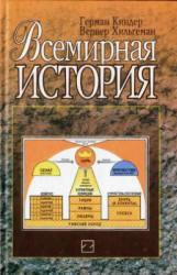 Всемирная история, Киндер Г., Хильгеман В., 2003