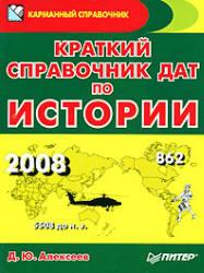 Краткий справочник дат по истории. Алексеев Д.Ю., 2008