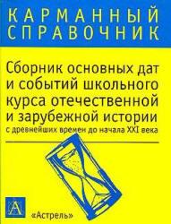 Сборник основных дат и событий школьного курса отечественной и зарубежной истории, Волкова К.В., 2007
