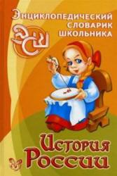 История России, Энциклопедический словарик школьника, Шинкарчук С.А., Синова И.В., 2006